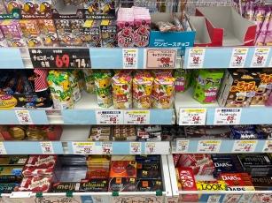 Japan19_set_3_4
